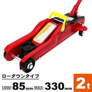 フロアジャッキ 2t ジャッキ 油圧ジャッキ 油圧式 ガレージジャッキ ローダウン車対応 コンパクト [油圧 ジャッキアップ 低床 フロアージャッキ タイヤ交換 車 自動車 タイヤチェーン 脱着