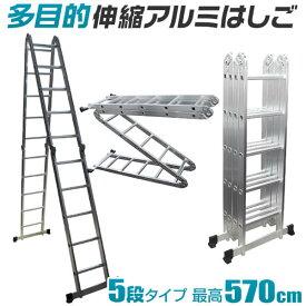 【送料無料】はしご 梯子 5.7m 18尺 5段 多機能 横揺れ防止 ワンタッチロック ハシゴ 脚立 足場 万能はしご 多機能はしご アルミはしご 折りたたみ スーパーラダー