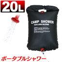 【送料無料】ポータブルシャワー 20L 簡易シャワー 手動式 ウォーターシャワー 携帯用シャワー 海水浴 アウトドア キ…