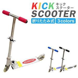 【送料無料】キックボード 子供 キックスケーター 子供用 キックスクーター キッズ 二輪 後輪 ブレーキ スケートボード 折りたたみ 男の子 女の子 のりもの スポーツ おもちゃ 誕生日 クリ