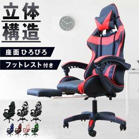 \ポイント5倍/ゲーミングチェア 座椅子 リクライニング レザー フットレスト オフィスチェア デスクチェア パソコンチェア 椅子 疲れにくい いす イス チェア おしゃれ リクライニングチェア PCチェア ワークチェア キャスター付き テレワーク lif10