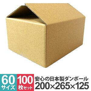 【送料無料】【100枚セット】【日本製】ダンボール 段ボール 60サイズ (265mm×200mm×125mm) 100枚 茶色 ダンボール 引越し ダンボール 60 ダンボール 引っ越し ダンボール箱 段ボール箱 段ボール無