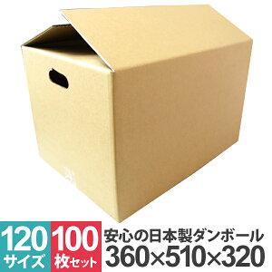 【送料無料】【100枚セット】【日本製】ダンボール 段ボール 120サイズ (510×360×320) 10枚 茶色 ダンボール 引越し ダンボール 120 ダンボール 引っ越し ダンボール箱 段ボール箱 段ボール無地