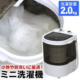 【送料無料】洗濯機 小型洗濯機 コンパクト洗濯機 ミニ洗濯機 洗濯2kg 靴 洗濯機 小型 ランドリー バケツ 洗濯機 一人暮らし 小さい洗濯機 一人用洗濯機 コンパクト lif10