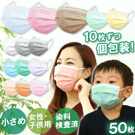 血色 カラー マスク 小さめ 子供用 50枚 やわらかマスク 元祖血色カラー 10枚ずつ個包装 99%カットフィルター 小顔 女性 子供 こども 子ども ノーズワイヤー 息苦しくない 小さい 通気性 女性用 立体型 三層構造 飛沫防止 花粉対策 bwmc7yp