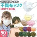 カラーマスク 小さめ 50枚 3サイズ展開 やわらかマスク 99%カットフィルター 子供用 不織布 平ゴム 小さい 小顔 女性 …