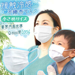 【限定40%OFFクーポン】接触冷感 不織布マスク 小さめ 冷感マスク やわらかマスク WEIMAL 99%カットフィルター 3層構造 ひんやりマスク 夏用マスク 夏マスク マスク 冷感 立体 不織布マスク 冷感