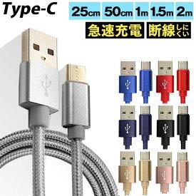 USB Type-Cケーブル 全7色 25cm 50cm 1m 1.5m 2m 超高耐久 断線防止 2.1A 急速 急速充電対応 type c タイプc アンドロイド Android android 充電 充電ケーブル 充電器 充電コード スマホ