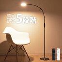 【送料無料】LEDフロアライト 調光 調色 リモコン フロアランプ フロアスタンド スタンドライト LEDライト 目に優しい…