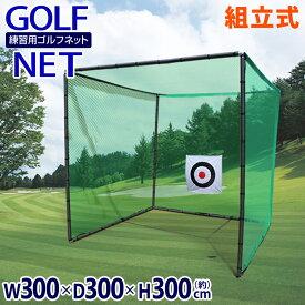 【20時〜10%引きCP・ポイント5倍】ゴルフネット 練習用 ゴルフネット 折りたたみ ゴルフ練習ネット ゴルフ練習用ネット ゴルフ用ネット ゴルフ練習 練習用ネット ゴルフ ネット 大型 長さ3m×幅3m×高さ3m 据置タイプ