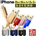 【送料無料】【選べる2本セット】iPhone Lightning ライトニング ケーブル 充電 iPhone ライトニングケーブル 1m 1.5m…