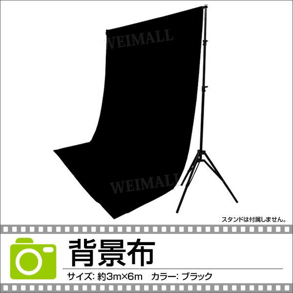 【レビュー投稿でクーポンGET】撮影用 背景布 ブラック 黒 3m×6m バックスクリーン 特大サイズ 撮影 背景スタンド 写真撮影用 全身撮影用 背景 バックグラウンドサポート 3m 6m 布バック カメラ カメラ周辺機器 A0103CLBK新生活