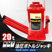 油圧ジャッキボトルジャッキ20tジャッキタイヤ交換送料無料[ジャッキ油圧式ボトルジャッキ手動車タイヤ交換]A06C4