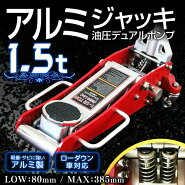油圧ガレージジャッキデュアルポンプ式低床タイプ1.5tA58AW2