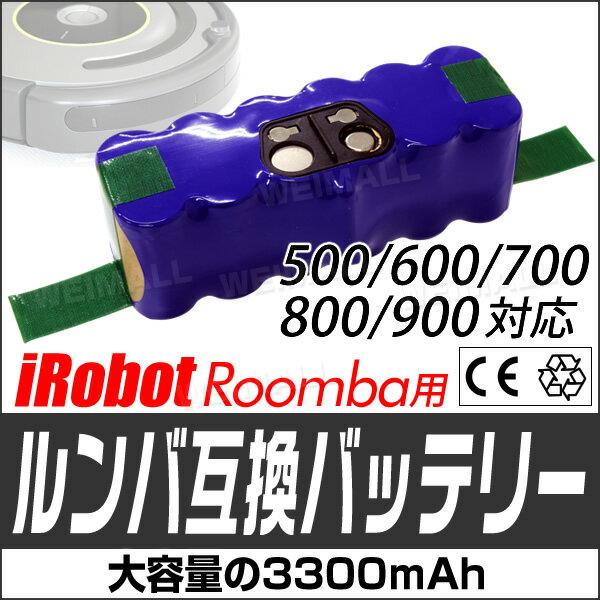 【エントリーでP3倍★8%クーポン配布中♪】ルンバ バッテリー 500 600 700 800 900 シリーズ iRobot Roomba 互換 バッテリー 大容量 3300mAh 3.3Ah 消耗品 電池 送料無料