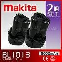 送料無料 【レビュー投稿でクーポンGET】【2個セット】マキタ バッテリー BL1013 互換バッテリー makita 10.8V 1500mA…
