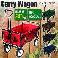 【送料無料】キャリーカート折りたたみカート折りたたみキャリーカート軽量[耐荷重80kg折りたたみキャリーカート]