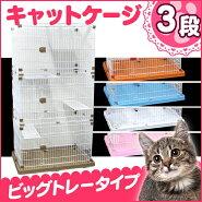 【クーポン配布中!】【2015年春モデル】ペットケージキャットケージ3段タイプ猫ケージケージ猫送料無料[キャットゲージ猫用キャット猫ねこネコケージゲージ猫ケージ多段ケージペット2段3段室内ハウスインテリア]A55BP226