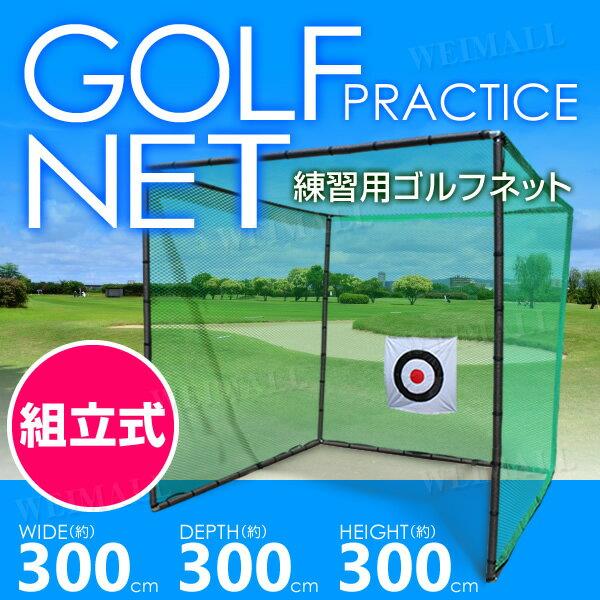 【期間限定★P5倍+最大15%クーポンも】ゴルフネット 練習用 ゴルフネット 折りたたみ ゴルフ練習ネット ゴルフ練習用ネット ゴルフ用ネット ゴルフ練習 練習用ネット ゴルフ ネット 大型 長さ3m×幅3m×高さ3m 据置タイプ