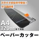 送料無料 【最大2000円クーポン】ペーパーカッター A4 ロータリー 小型 スライドカッター カッター 裁断機 ディスクカッター オフィス