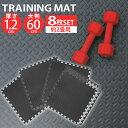 【P10倍 8/1迄】ジョイント トレーニングマット 大判 60cm 厚さ1.2cm 8枚セット ジョイントマット トレーニング エク…