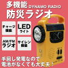 LED light iPhone smartphone android solar generation function camping outdoor disaster prevention article with the flashlight LED LED light charge-style disaster prevention goods disaster prevention radio preparations light charge charge-type led light d