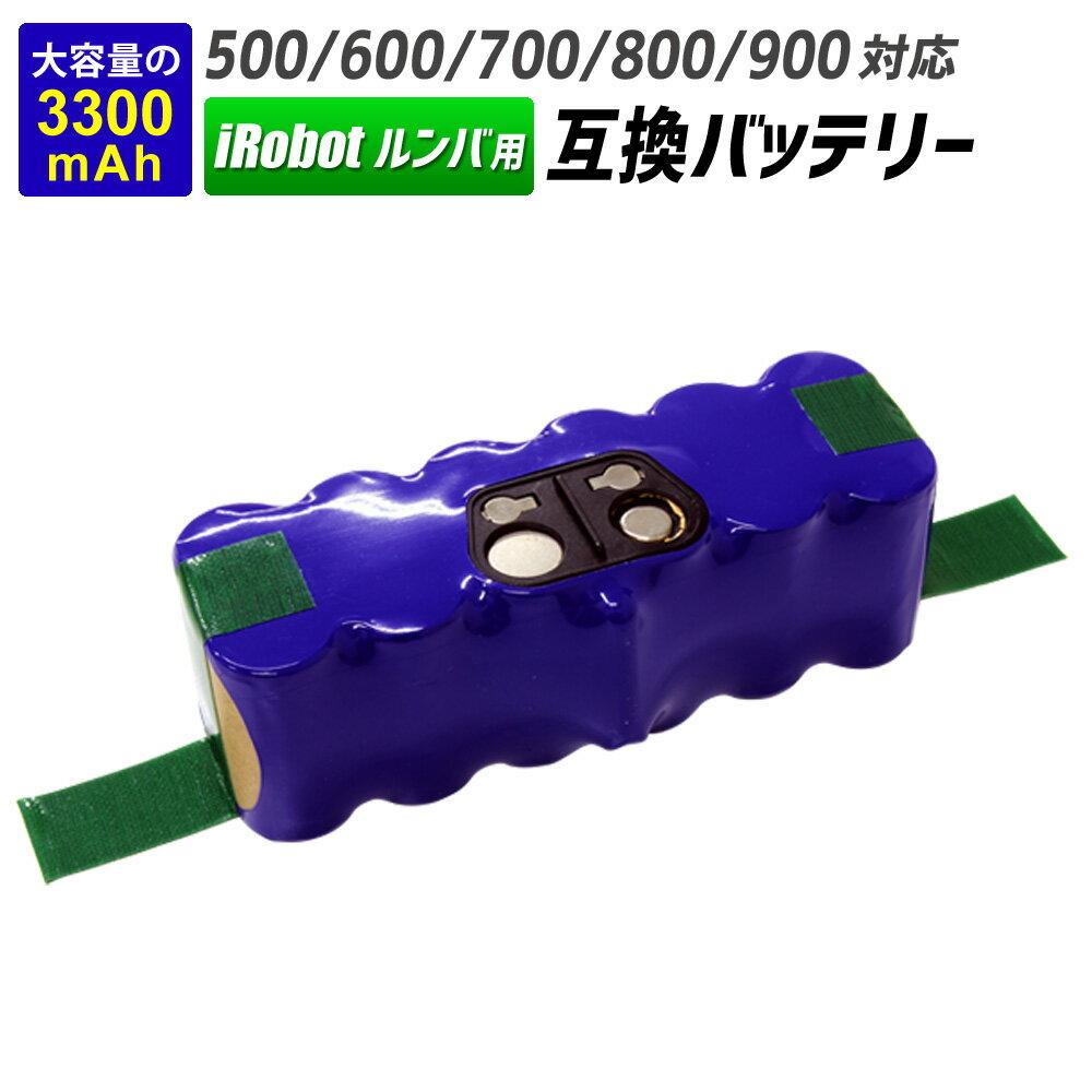 【レビュー報告で10%クーポンGET!】ルンバ バッテリー 500 600 700 800 900 シリーズ iRobot Roomba 互換 バッテリー 大容量 3300mAh 3.3Ah 消耗品 電池 送料無料