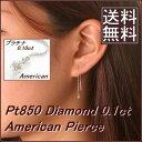 プラチナ ダイヤモンド カラット アメリカン シンプル