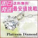 プラチナ ダイヤモンド ネックレス カラット レディース シンプル