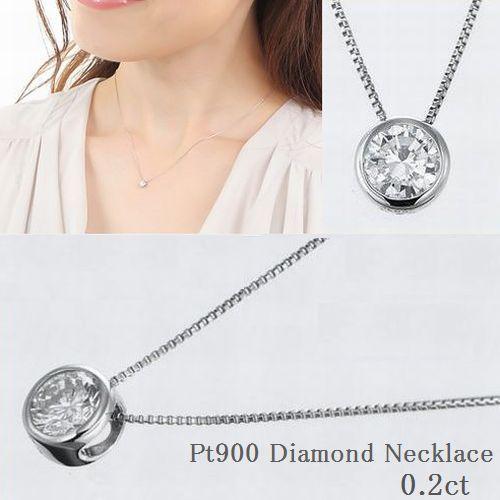 プラチナダイヤモンドネックレス0.2カラット一粒一粒ダイヤモンドネックレス Pt900レディースシンプル1粒ダイヤ記念ジュエリーアクセサリーお祝いギフト誕生日プレゼント女性贈り物ダイアモンド首飾り