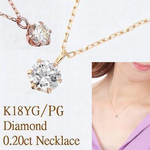 ダイヤモンドネックレス一粒0.2カラットK18ダイヤネックレスあす楽一粒ダイヤモンドネックレス18金レディースシンプル1粒ダイヤ記念ジュエリーアクセサリーお祝いギフト誕生日プレゼント女性贈り物ダイアモンド首飾り