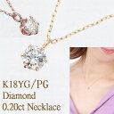 K18YG/PGダイヤモンドネックレス一粒0.2カラットSIクラスGOODカットイエローゴールドピンクゴールドダイヤネックレスあす楽送料無料一粒ダイヤモンドネックレス18金シンプル1粒ダイヤ記念ジュエ