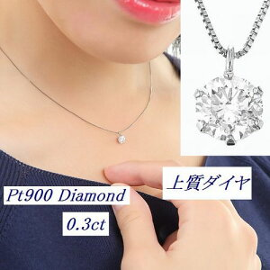 プラチナ900 ダイヤモンドネックレス 0.3カラット Hカラー SIクラス GOODカット あす楽 送料無料 PT900ダイヤネックレス 6本爪 一粒 Pt900 レディース シンプル 1粒ダイヤ ジュエリー アクセサリー
