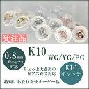 送料込み楽天安さNO.10.8mmポスト針対応K10WG/YG/PGシリコンダブルロックキャッチ注文1000円以上から販売ゆうメール便…