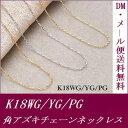 K18WG/YG/PG あずきチェーン ネックレス 全長40cm ゆうメール便 送料無料 調節管付 18金 ホワイトゴールド イエローゴ…