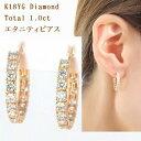 K18イエローゴールドダイヤモンドピアスエタニティ1.0カラット30石K18あす楽ダイヤピアスダイヤピアス18金ダイヤモンドピアスレディースシンプル記念ジュエリーアクセサリーお祝いギフト誕生日プレゼントダイヤモンドお買得アウトレット