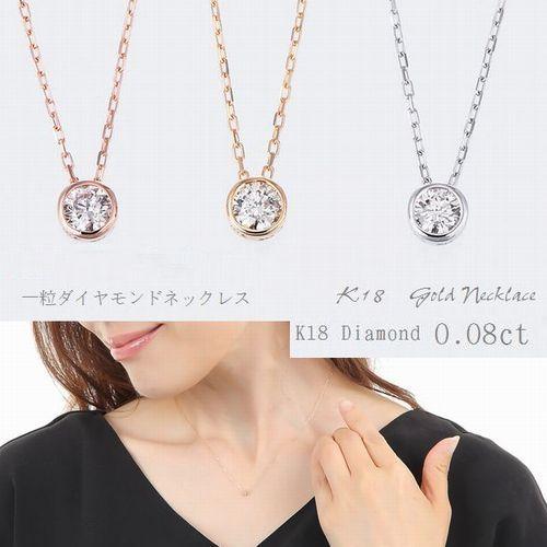ダイヤモンドネックレスふせ込一粒0.08カラット1万円K18ダイヤネックレスあす楽K18一粒ダイヤモンドネックレス18金レディースシンプル1粒ダイヤ記念ジュエリーアクセサリーお祝いギフト誕生日プレゼント女性贈り物ダイアモンド首飾り