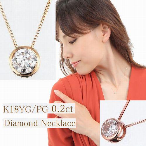 ダイヤモンド ネックレス 一粒 0.2カラット K18 ダイヤネックレス あす楽  一粒ダイヤモンドネックレス 18金 レディース シンプル 1粒ダイヤ 記念 ジュエリー アクセサリー お祝い ギフト 誕生日プレゼント 女性 贈り物 ダイアモンド 首飾り