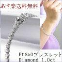 プラチナ ダイヤモンド テニスブレスレット 1.0カラット ダイヤブレスレット あす楽 ブレスレット レディース Pt850 ダイヤ レディース シンプル 記念 ジュエリー アクセサリー お祝い ギフ
