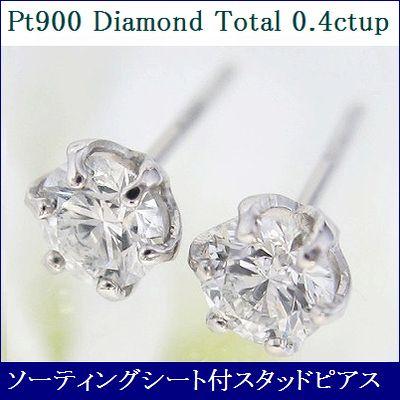 プラチナ ダイヤモンド ピアス 0.40カラット以上 一粒 あす楽 ダイヤピアス Pt900  ダイヤモンドピアス レディース シンプル 1粒ダイヤ 記念 ジュエリー アクセサリー お祝い ギフト 誕生日プレゼント 女性 贈り物 ダイアモンド 売れ筋
