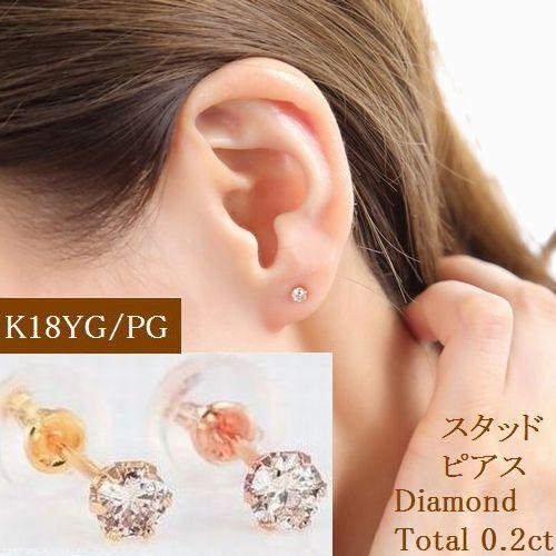 ダイヤモンドピアス0.2カラット一粒あす楽ダイヤピアスK18 18金ピンクゴールドイエローゴールドダイヤモンドピアスレディースシンプル1粒ダイヤ記念ジュエリーギフト誕生日プレゼント女性贈り物ダイアモンド売れ筋