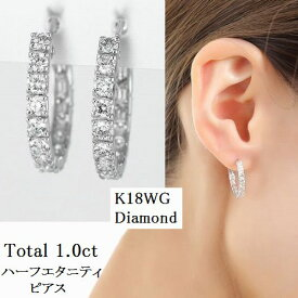 K18ホワイトゴールドダイヤモンドピアスエタニティ1.0カラット30石K18あす楽送料無料ダイヤピアスダイヤピアス18金ダイヤモンドピアスレディースシンプル記念ジュエリーアクセサリーお祝ギフト誕生日プレゼント女性贈り物ダイアモンド