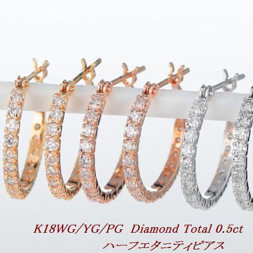 ダイヤモンドピアスエタニティ0.5カラットK18あす楽ダイヤピアスダイヤピアス18金ダイヤモンドピアスレディースシンプル記念ジュエリーアクセサリーお祝いギフト誕生日プレゼント女性贈り物ダイアモンド