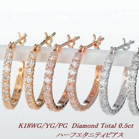 K18ダイヤモンドピアスエタニティ0.5カラットK18あす楽ダイヤピアスダイヤピアス18金ダイヤモンドピアスレディースシンプル記念ジュエリーアクセサリーお祝いギフト誕生日プレゼント女性贈り物ダイアモンド