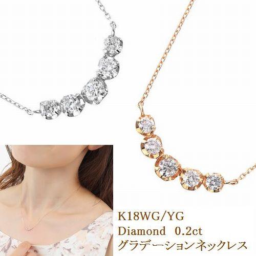 ダイヤモンド ネックレス 0.2カラット あす楽 ダイヤネックレス K18 ラインネックレス ダイヤモンドネックレス 18金 レディース シンプル ダイヤ 記念 ジュエリー アクセサリー お祝い ギフト 誕生日プレゼント 女性 贈り物 ダイアモンド