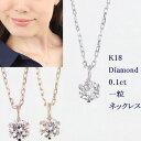 K18ダイヤモンドネックレス0.1カラットSIクラスあす楽送料無料ダイヤネックレスK18一粒ダイヤモンドネックレス18金レ…