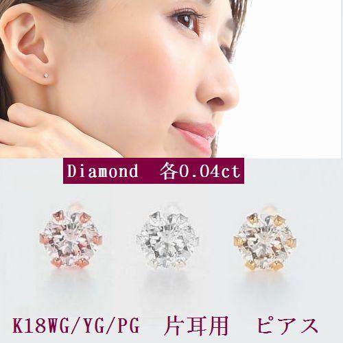 ダイヤモンドピアス一粒0.04カラットゆうメール便送料無料K18ダイヤピアス18金レディースシンプル1粒ダイヤ記念ジュエリー アクセサリーお祝いギフト誕生日プレゼント女性贈り物ダイアモンドセール