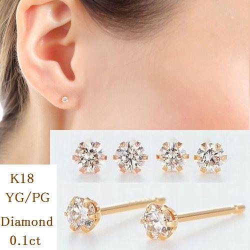 ダイヤモンド ピアス 一粒 0.1カラット ゆうメール便 送料無料 K18 ダイヤピアス レディース シンプル 1粒ダイヤ 記念 ジュエリー アクセサリー お祝い ギフト 誕生日プレゼント 女性 贈り物 ダイアモンド セール