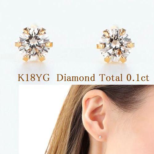 送料無料ゆうメール便ダイヤモンドピアス一粒0.1カラットK18ダイヤピアスレディースシンプル1粒ダイヤ記念ジュエリーアクセサリーお祝いギフト誕生日プレゼント女性贈り物ダイアモンドセール