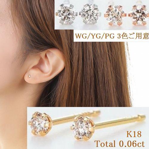 ダイヤモンドピアス一粒0.06カラットゆうメール便送料無料K18ダイヤピアスレディースシンプル1粒ダイヤ記念ジュエリーアクセサリーお祝いギフト誕生日プレゼント女性贈り物ダイアモンドセール